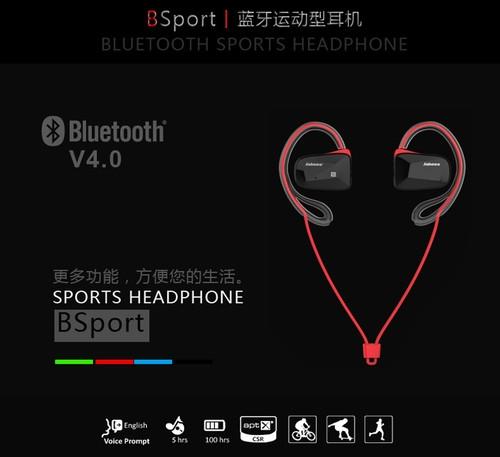 Jabees BSport防水运动蓝牙耳机(图片来自京东)